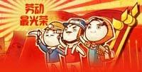 万象时代2015年五一劳动节放假通知!,武汉网站建设公司,武汉网站制作,武汉网站设计,武汉网络公司,武汉软件开发