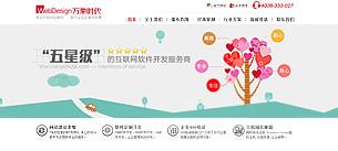 武汉万象时代科技,武汉网站建设公司,武汉网站制作,武汉网站设计,武汉网络公司,武汉软件开发