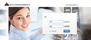 神华天泓物资有限公司物资管理系统,武汉网站建设公司,武汉网站制作,武汉网站设计,武汉网络公司,武汉软件开发