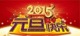 万象时代2015年元旦放假安排,武汉网站建设公司,武汉网站制作,武汉网站设计,武汉网络公司,武汉软件开发