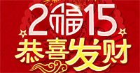 万象时代2015春节放假通知!,武汉网站建设公司,武汉网站制作,武汉网站设计,武汉网络公司,武汉软件开发