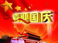 万象时代2016年国庆节放假日期安排,武汉网站建设公司,武汉网站制作,武汉网站设计,武汉网络公司,武汉软件开发