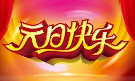 万象时代2016年元旦放假时间安排,武汉网站建设公司,武汉网站制作,武汉网站设计,武汉网络公司,武汉软件开发