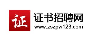 证书招聘网,武汉网站建设公司,武汉网站制作,武汉网站设计,武汉网络公司,武汉软件开发