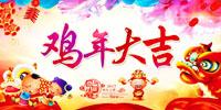 万象时代2017年春节放假安排的通知,武汉网站建设公司,武汉网站制作,武汉网站设计,武汉网络公司,武汉软件开发