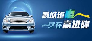 嘉进隆汽车城微信平台,武汉网站建设公司,武汉网站制作,武汉网站设计,武汉网络公司,武汉软件开发