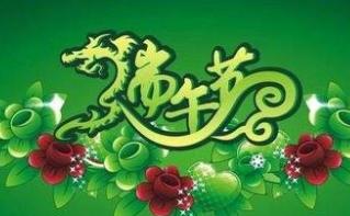 2017端午节放假安排通知,武汉网站建设公司,武汉网站制作,武汉网站设计,武汉网络公司,武汉软件开发