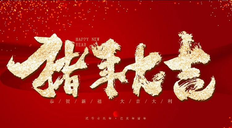 万象时代2019年春节放假安排公告,武汉网站建设公司,武汉网站制作,武汉网站设计,武汉网络公司,武汉软件开发