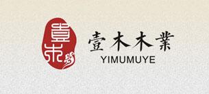 福州壹木传承木业官网